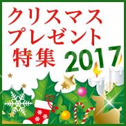 クリスマスプレゼント特集2017年