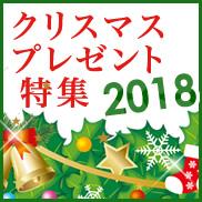 クリスマスプレゼント特集2018年