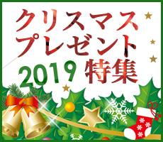 2019年クリスマス特集スタート