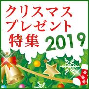 クリスマスプレゼント特集2019年
