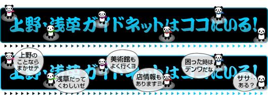 上野・浅草ガイドネットはココにいる! 上野も浅草も美術館もくわしいよ!