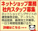 上野浅草ガイドネット運営会社「株式会社ラスホート」ネットショップ業務社内スタッフ募集