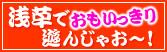 浅草でおもいっきり遊んじゃお~!
