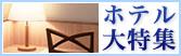 上野・浅草のホテル
