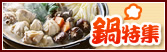 鍋料理特集
