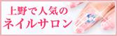 上野で人気のネイルサロン店特集!
