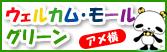 上野ウェルカムモールグリーン特集:上野第一商業協同組合