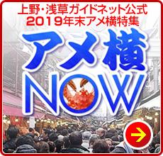 上野・浅草ガイドネット公式 年末アメ横特集「アメ横NOW」