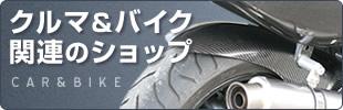 車・バイク関連のショップ特集!台東区エリア
