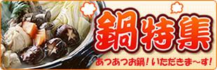冬はお鍋で暖まろう!上野浅草鍋特集