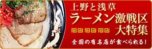 上野と浅草!ラーメン激戦区大特集
