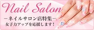 上野で人気のネイルサロン特集