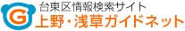 上野・浅草ガイドネット