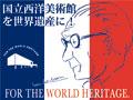 国立西洋美術館の世界遺産登録を応援しています。
