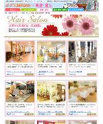 上野の美容室・美容院