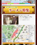 上野・浅草・御徒町<br />ラーメン特集