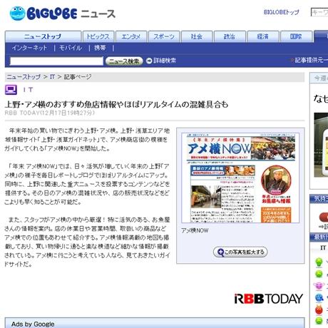 「アメ横NOW」が BIGLOBEニュースに紹介されました!