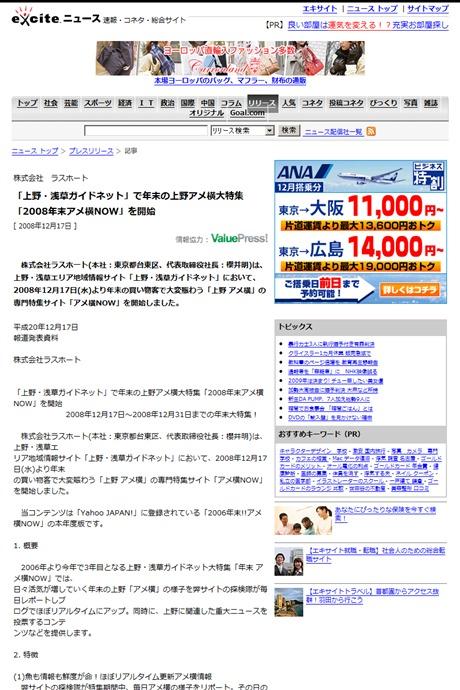 「アメ横NOW」がexciteニュースに紹介されました!