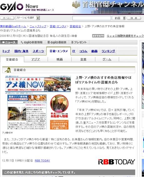 「アメ横NOW」がGyaOニュースに紹介されました!