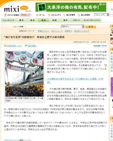 「アメ横NOW」がmixiニュースに紹介されました!