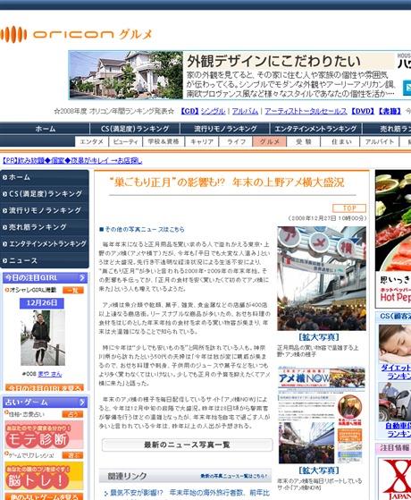 「アメ横NOW」がオリコンニュースに紹介されました!