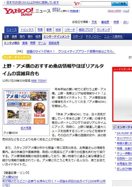「アメ横NOW」がYahoo! JAPANに紹介されました!