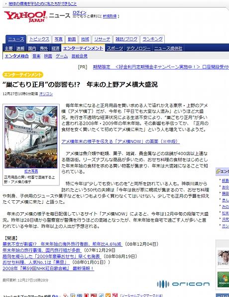 「アメ横NOW」がYahooニュースにまたまた紹介されました!