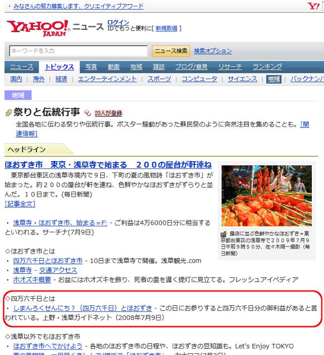 Yahoo JAPAN! 四万六千日とほおずき市の紹介