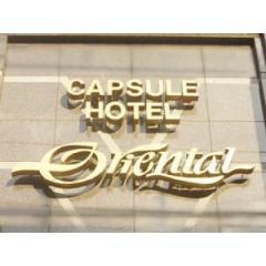 サウナカプセルホテルオリエンタル