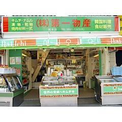 第一物産(上野本店)