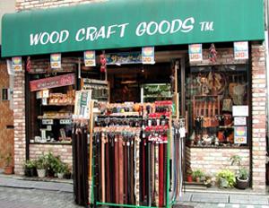 77e122237bb3 革専門店 アクセサリー・小物・雑貨 WOOD CRAFT GOODS ウッドクラフト ...