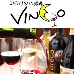 こだわりワイン酒場 ヴィンゴ 浅草店