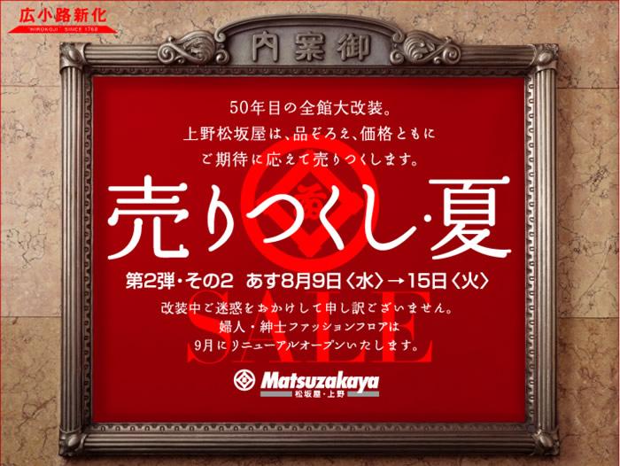 matsuzakaya0808_mae_01.jpg