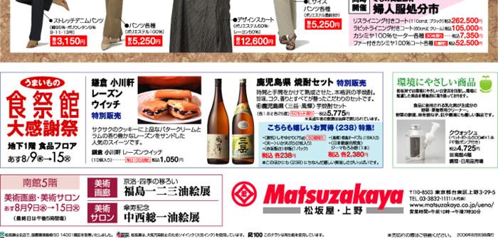matsuzakaya0808_ura_03.jpg