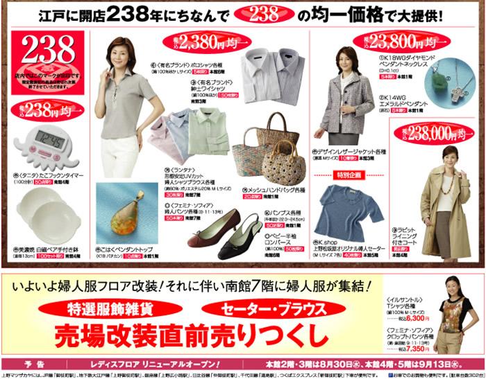 matsuzakaya_002.jpg