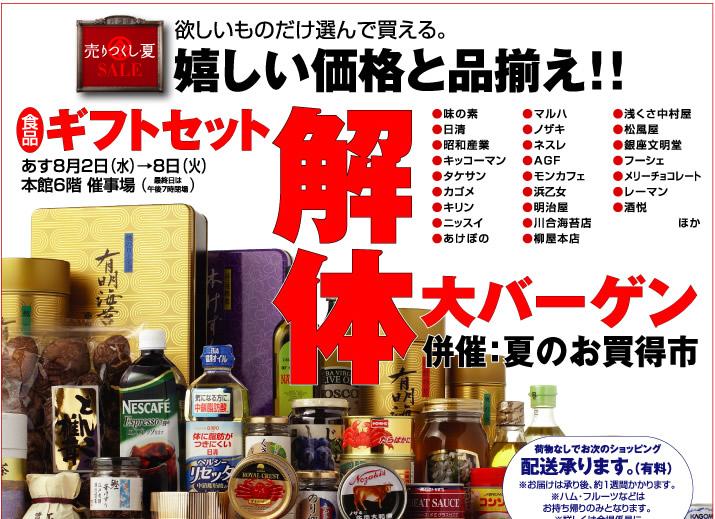 matsuzakaya_003.jpg