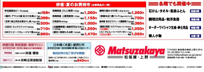matsuzakaya_005.jpg