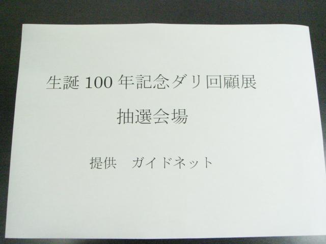 dari_up_001.jpg
