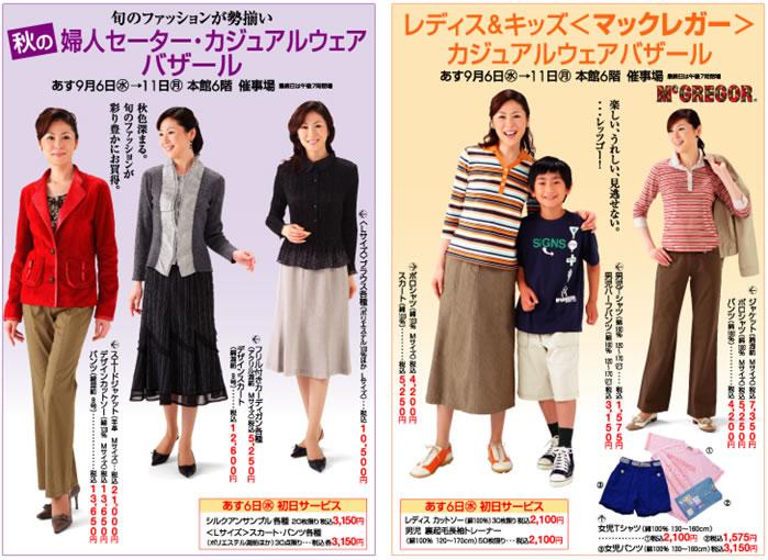 matsuzakaya_09_001.jpg