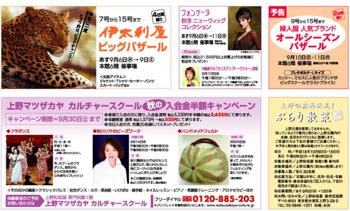 matsuzakaya_09_002.jpg