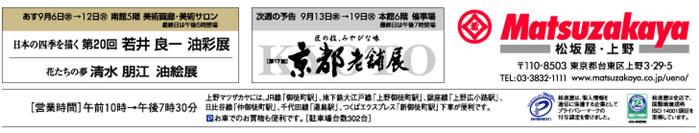 matsuzakaya_09_003.jpg