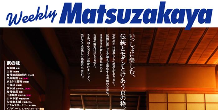 matszakaya_0912_001_01.jpg