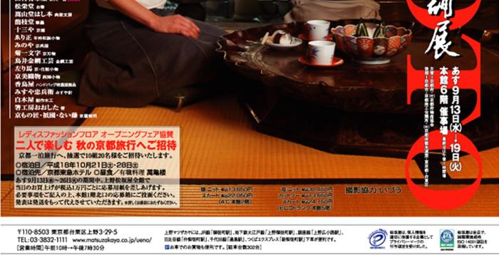 matszakaya_0912_001_03.jpg
