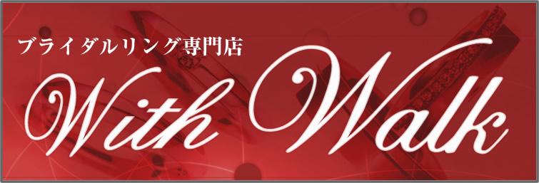 withwalk_200701_001.jpg
