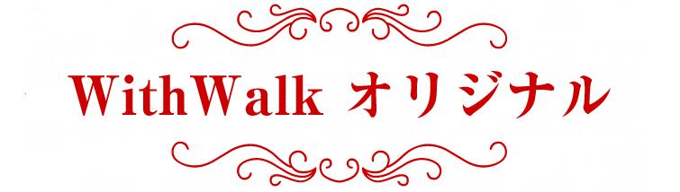 withwalk_200701_003.jpg
