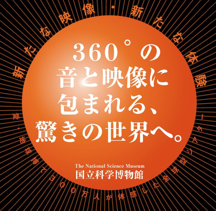 200701_theater360_001.jpg