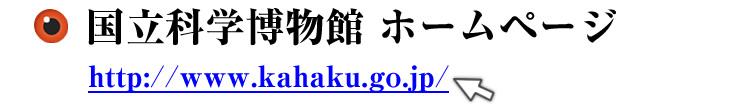 国立科学博物館 ホームページ