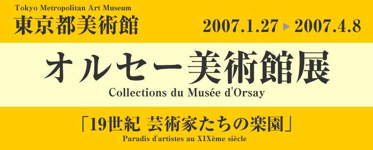 orsay_20070128_001.jpg