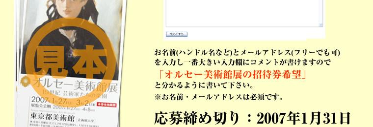 orsay_20070128_018.jpg