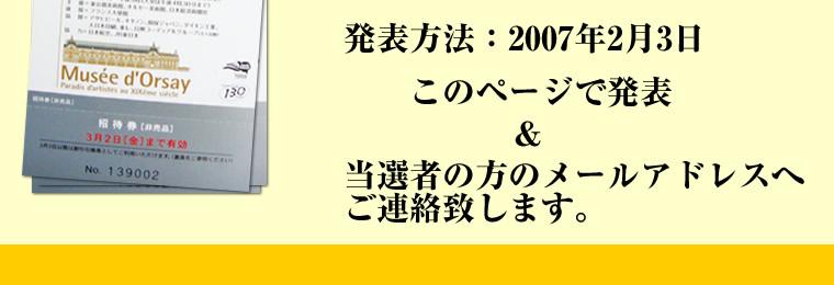 orsay_20070128_019.jpg